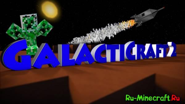 GalactiCraft - галактикрафт, космос + гайды[1.11.2|1.10.2|1.8.9|1.7.10|1.6.4]