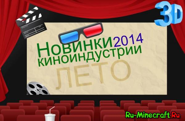 [Разное]Новинки в киноиндустрии 2014 года!- Лето