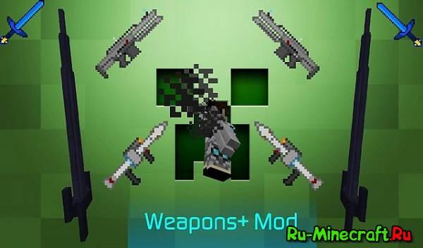 Weapons+ - новое оружие [1.7.10|1.7.2]