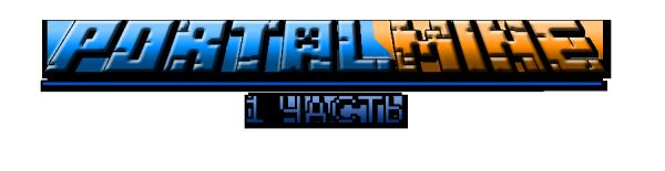 [Map] PortalMine - Карта на прохождение по игре Portal 1 часть.