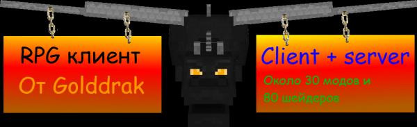 [CLIENT+SERVER][1.6.4] RPG клиент от Golddrak