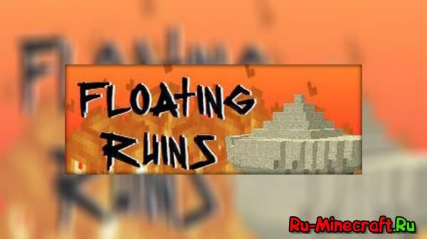 [1.7.10-1.5.2] Floating Ruins Mod - летающие острова!