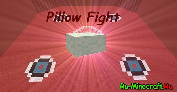 [Map] Pillow Fight - Битва подушками