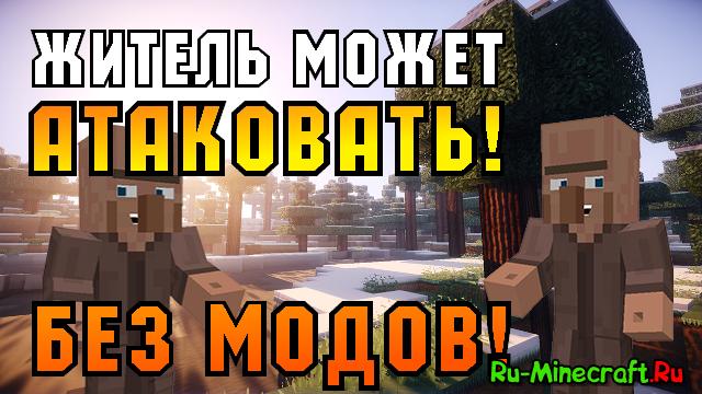 [Guide] Житель может драться! БЕЗ МОДОВ! - MineCraft система