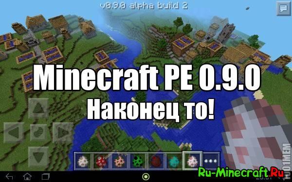 [MC:PE][0.9.0] Дождались! - Ендермены, деревни, биомы!