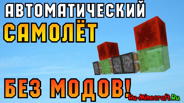 [Guide] Самолет в Minecraft 1.8+ без модов!