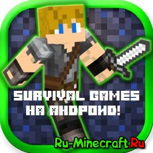 [Game][Android] Survival Games на андроиде!