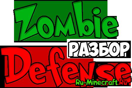 [Разное] Zombie Defense разбор