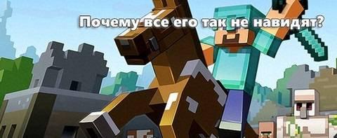 Minecraft - Почему одни обожают, а другие ненавидят?