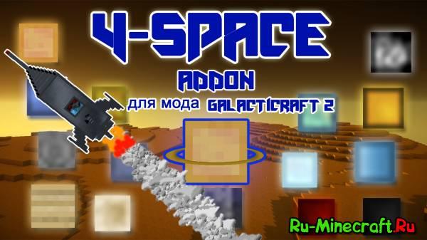 4-Space - Покори галактику [1.7.10] [1.6.4] [StarCraft 2] [Addon]