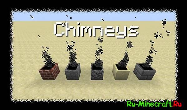 [1.7.2] Chimneys - Дымоходы
