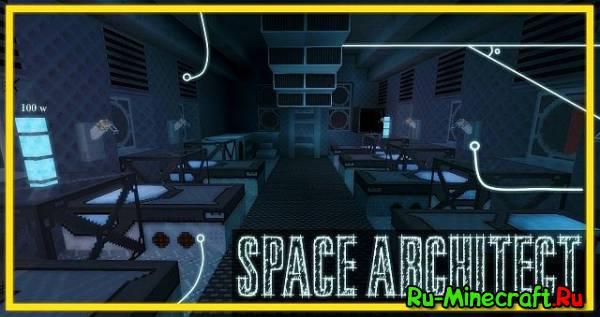 [1.7.8][32x32] Space Architect — Просто космос!