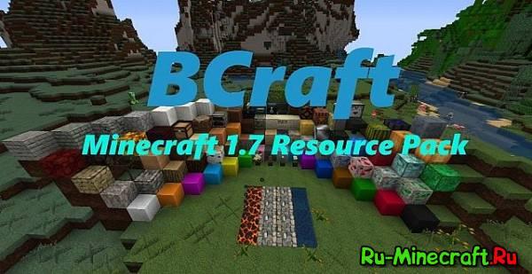 [1.7-1.8][64x64] BCraft — Реалистичный ресурс-пак