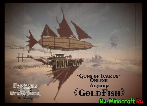 [Map] Airship GoldFish — Воздушный корабль