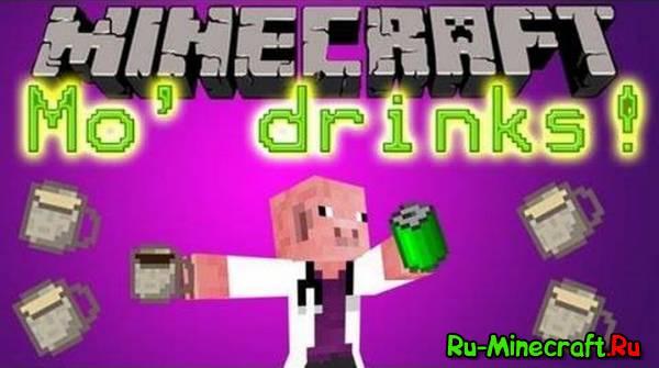[1.7.2|1.6.2]Mo' Drinks Mod - много новых напитков!