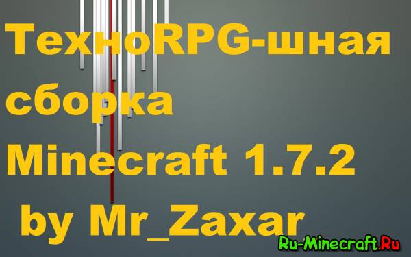 [Client][1.7.2] ТехноRPG-шная сборка by Mr_Zaxar_