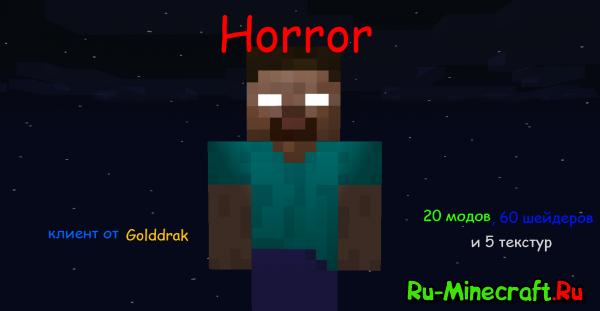 [Client][1.6.4] Horror от Golddrak