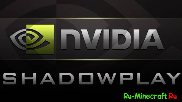 [Other] Shadow Play от NVIDIA - программа для записи видео!