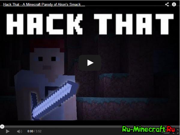[Video] Hack that - Музыкальная пародия на Smack that!