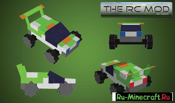 [1.4.5-1.7.10] The RC mod - радиоуправляемые машинки