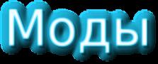 [1.6.4]Сборка Модов ТНнХ.