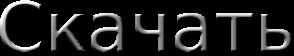 [1.7.2][Client+Server] Hi-Tech Client от Spirus'а