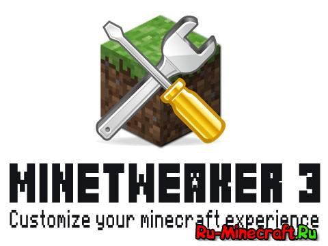 MineTweaker 3 - Измени MineCraft по своему! [1.12.2] [1.8.9] [1.7.10] [1.6.4]