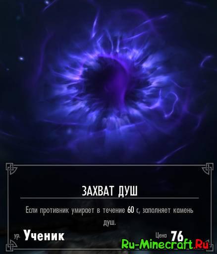 SoulCraft - ловля душ [1.7.10|1.7.2]