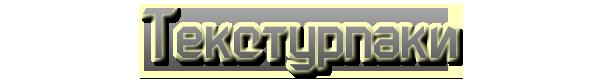 [Клиент][1.7.2] Tiny Things Client - Поиграй, с чем нужно :3
