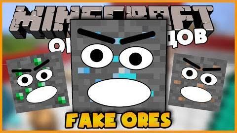 Fake Ores и Fake Ores 2 [1.12.1] [1.11.2] [1.9.4] [1.8] [1.7.10]