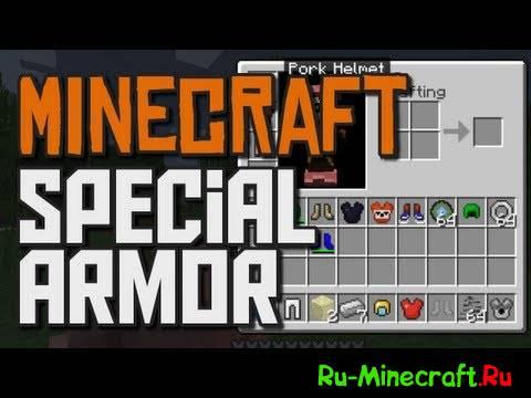 [мод][1.7.10/1.7.2/1.6.4/1.5.2] Special Armor - Новая броня