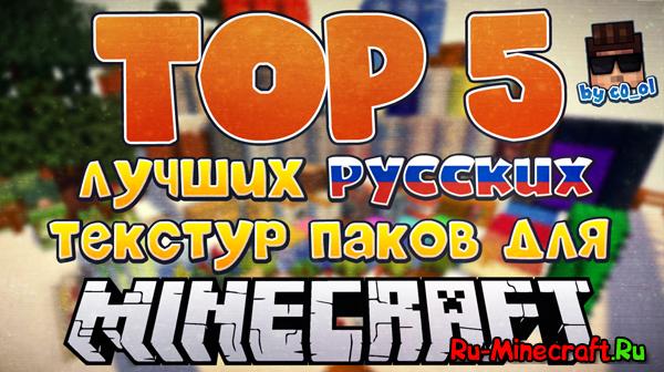 #Видео| 1 Выпуск | Топ 5 лучших русских Текстур Паков для Minecraft!