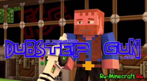 [Видео] Dubstep Gun - Волны Дабстепчика