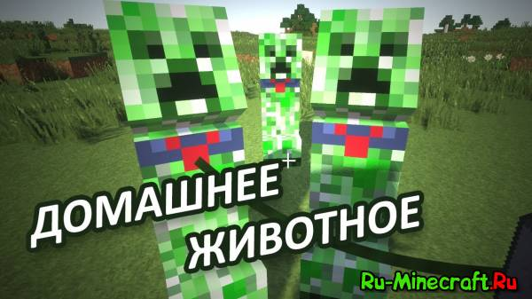 [1.7.2] Tameable creepers - Приручи крипера!