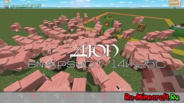 [Video] Рабочий дюп на майнкрафт 1.8 - Minecraft Snapshot 14w26c
