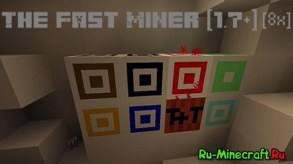 [1.7+][8x] The Fast Miner - Ресурс-пак для шахтеров!