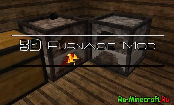 [1.7.2-1.7.10] 3D Furnace Mod - 3D печка