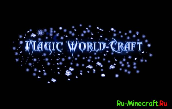 [Клиент][1.7.2] Magic World Craft - Магия Везде