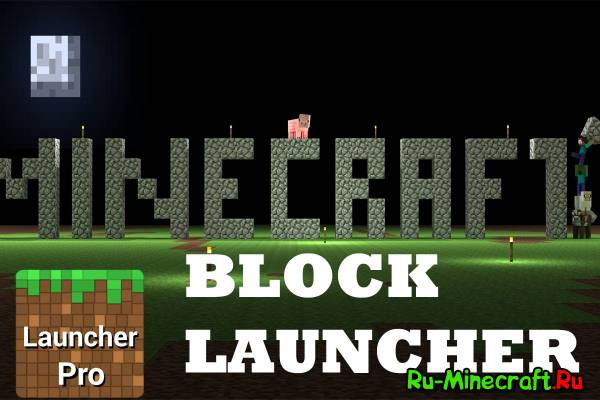 [MC:PE] BlockLancher Pro v1.7 для Minecraft Pocket Edition 0.9.1