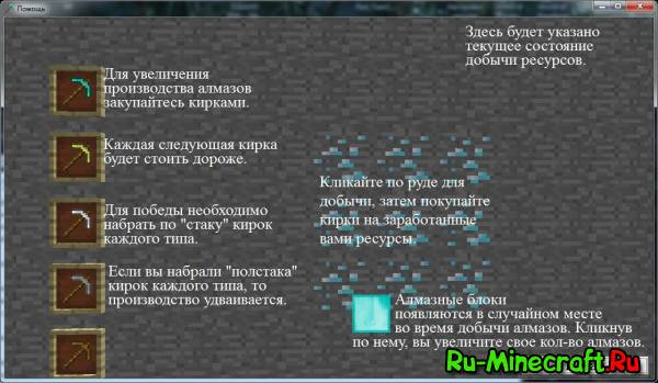 [Game] MineClicker - Моя пародия на CookieClicker