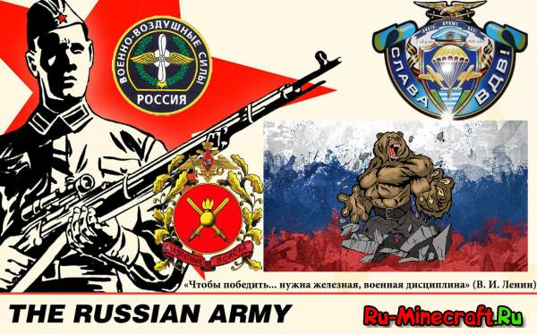 [Skins] Российская и Советская армия = СИЛА!