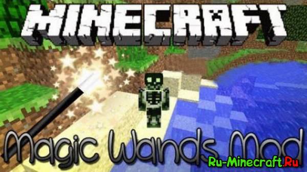 Magic Wands-Магические палочки! [1.8|1.7.10|1.6.4]