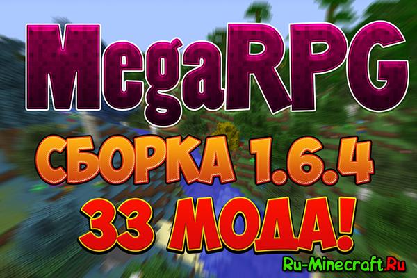 [Client][1.6.4] MegaRPG - клиент с 33 модами!
