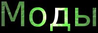[Client][1.6.4] Magic-Tech [52 мода][V 0.1]