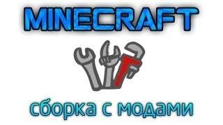 [Client] Сборка Minecraft 1.6.4 by DenNikopol