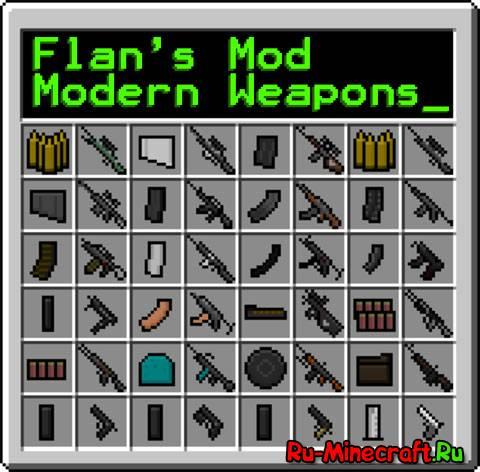 Flan's Mod - Оружие, машины, самолеты и танки и многое другое