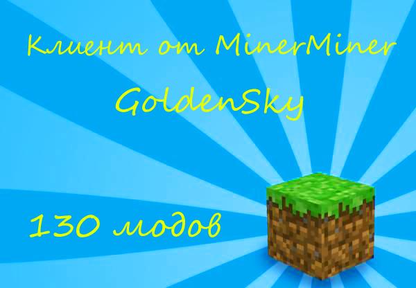 [Client][1.6.4] Клиент майнкрафт GoldenSky (130 модов)