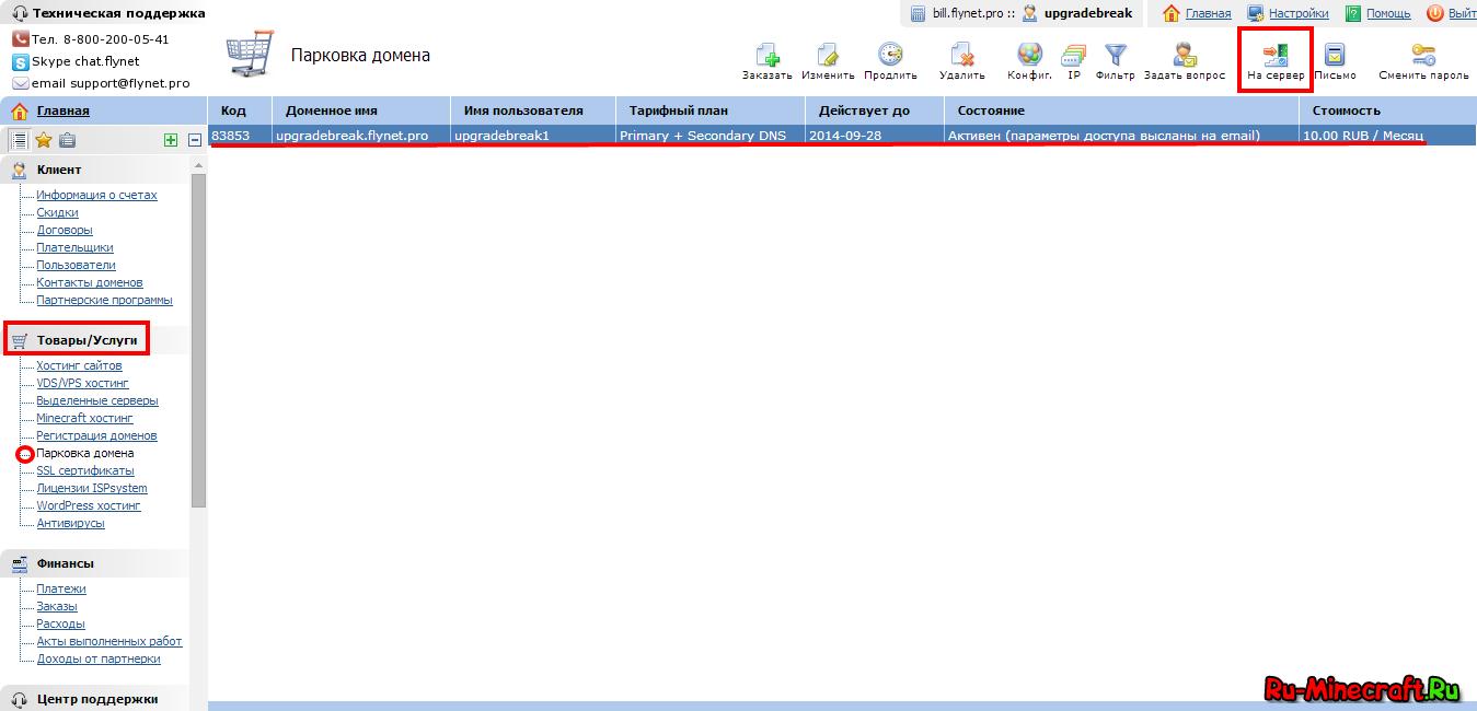 Как поменять версию сервера minecraft на хостинге виртуальный или vds хостинг
