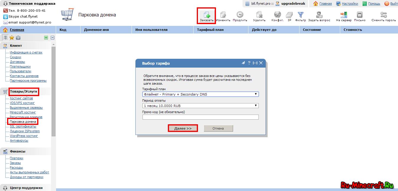 Как сделать буквенный ip сервера