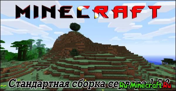 [Server][1.5.2] Сборка сервера Minecraft стандартная
